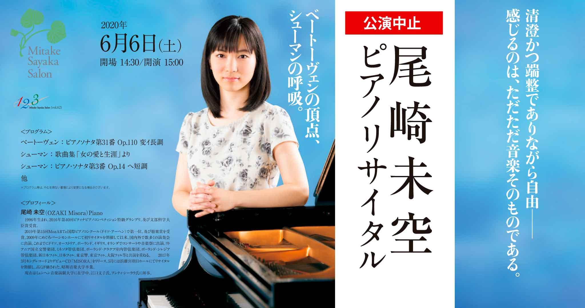 【公演中止】尾崎未空ピアノリサイタル