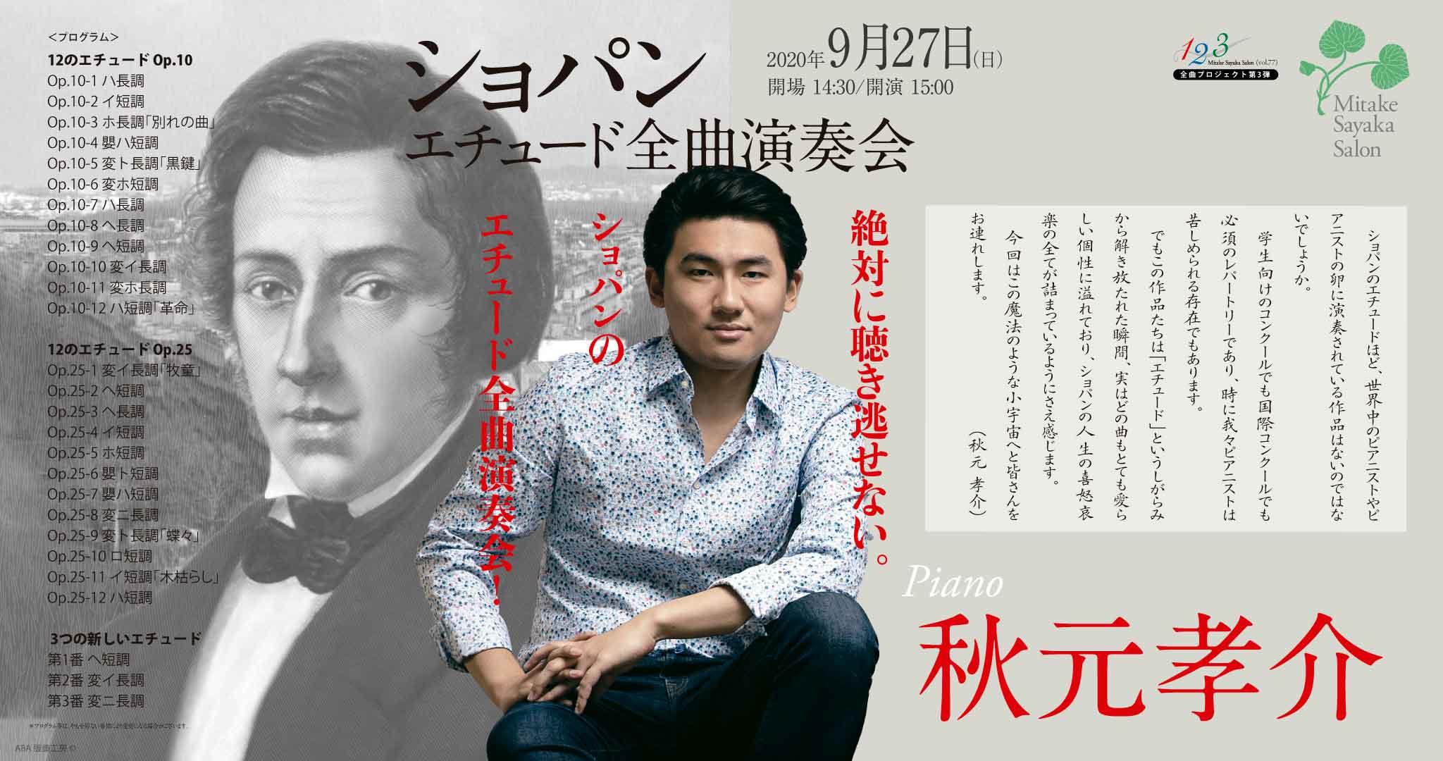 【完売】ショパン エチュード全曲演奏会 Piano 秋元孝介