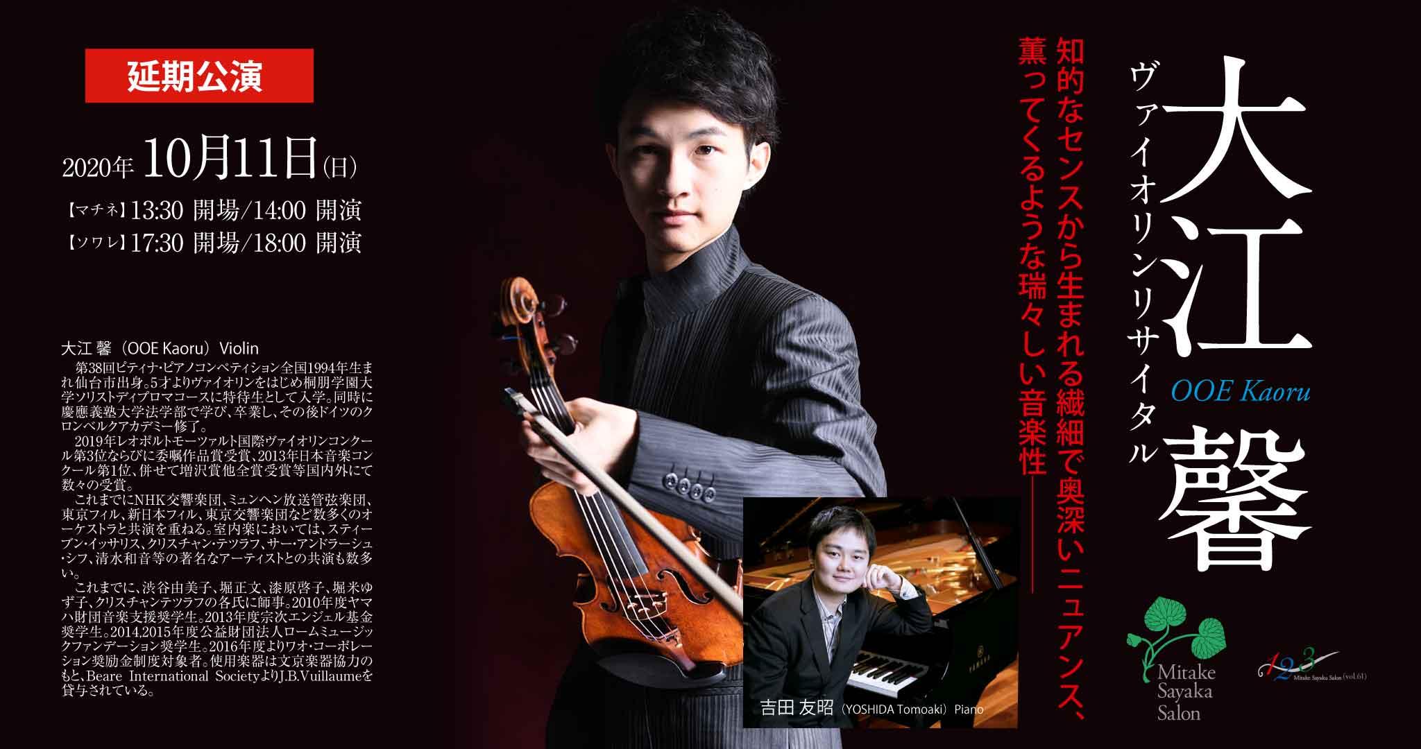 大江馨ヴァイオリンリサイタル