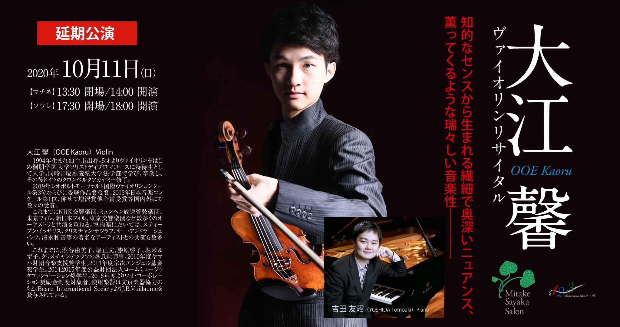 【完売】大江馨ヴァイオリンリサイタル
