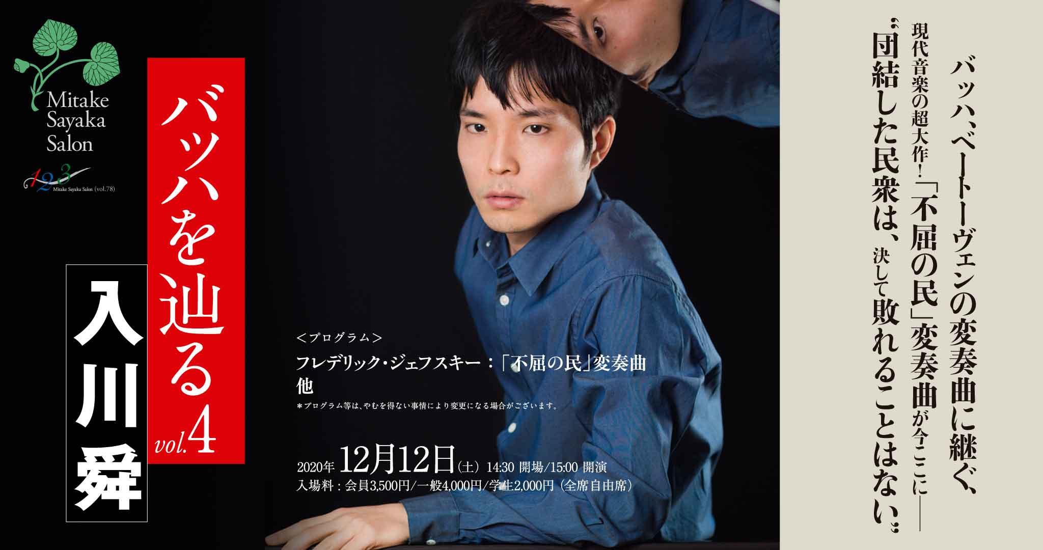 入川 舜 バッハを辿るvol.4 〜「不屈の民」変奏曲〜