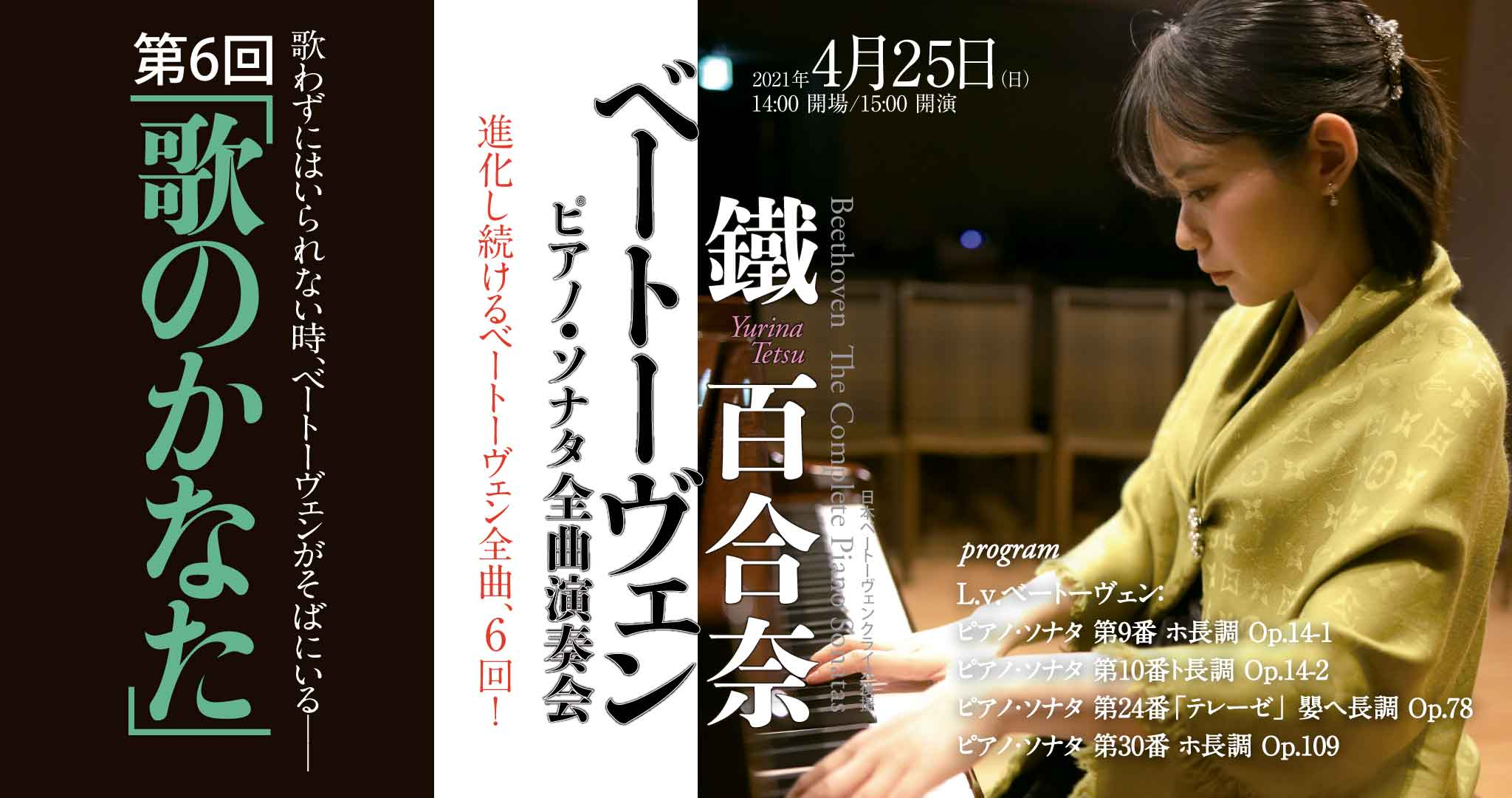 【完売】鐵百合奈ベートーヴェン ピアノ・ソナタ全曲演奏会<第6回>「歌のかなた」