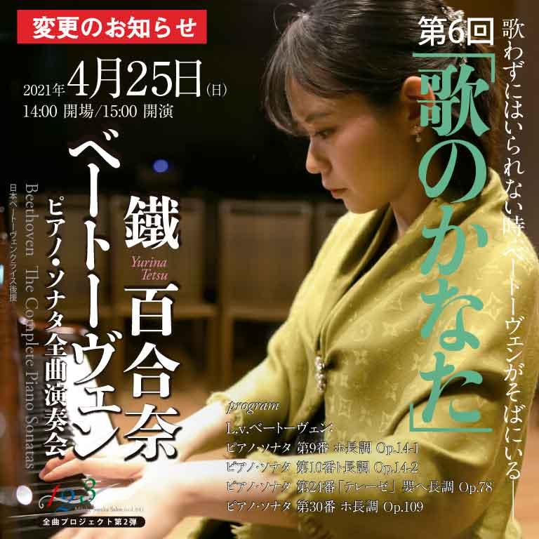 【お知らせ】「鐵百合奈 ベートーヴェン ピアノ・ソナタ全曲演奏会<第6回>「歌のかなた」」開催日変更のお知らせ【2021/4/25開催】