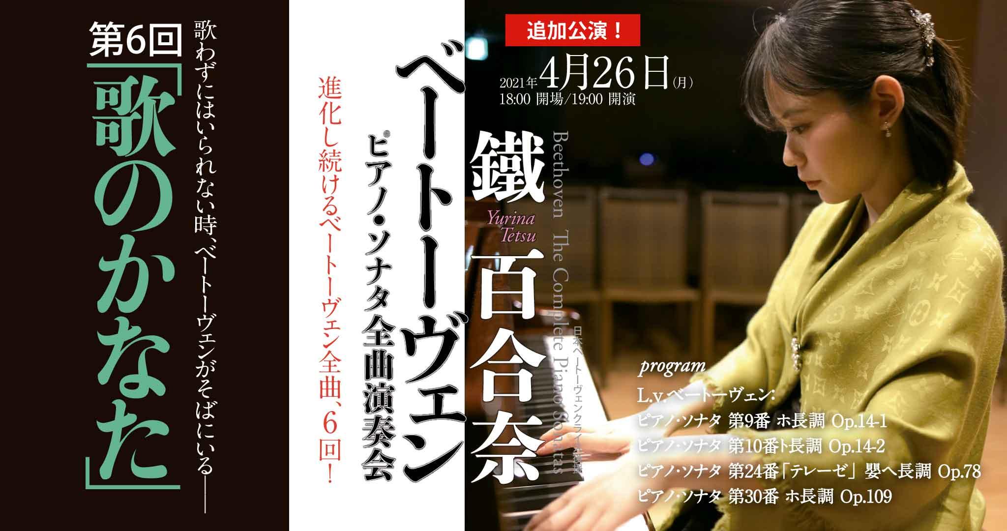 鐵百合奈ベートーヴェン ピアノ・ソナタ全曲演奏会<第6回>「歌のかなた」[追加公演]