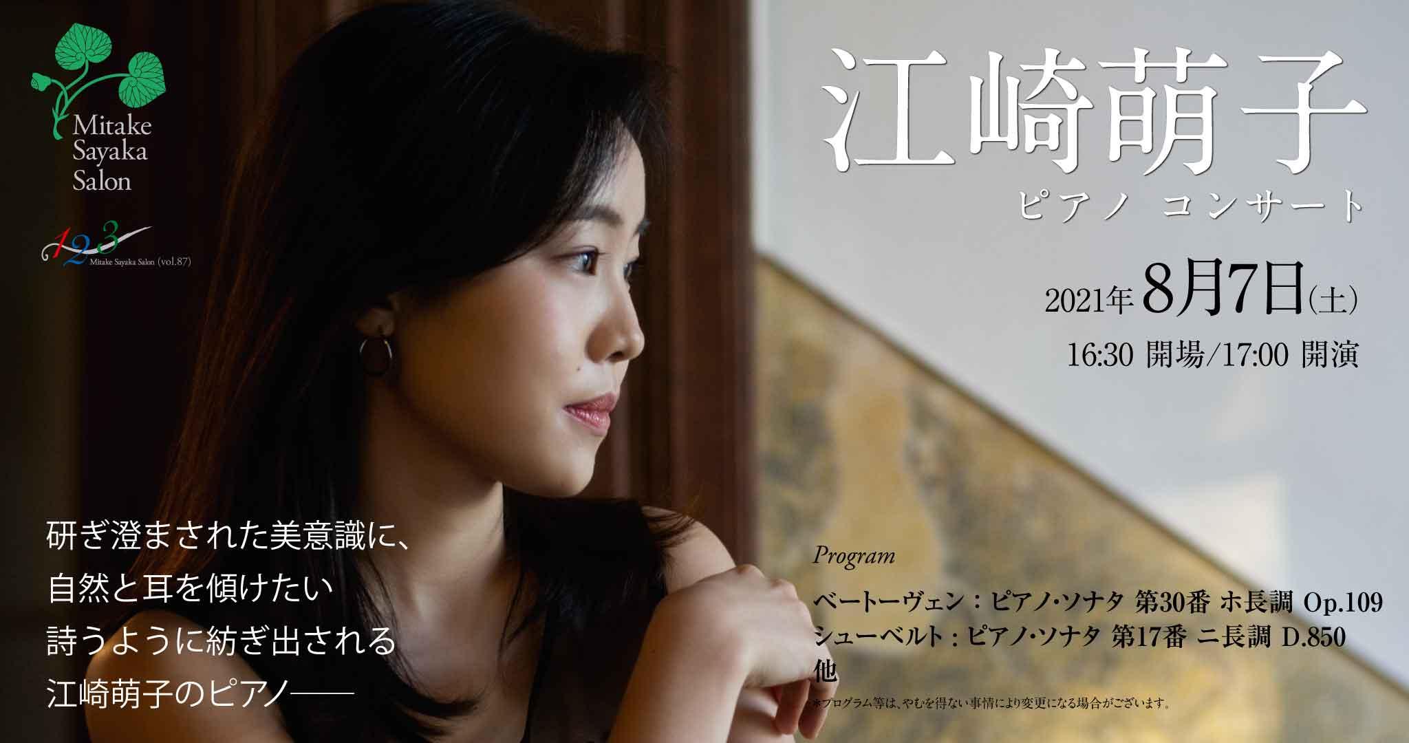 江崎萌子ピアノリサイタル