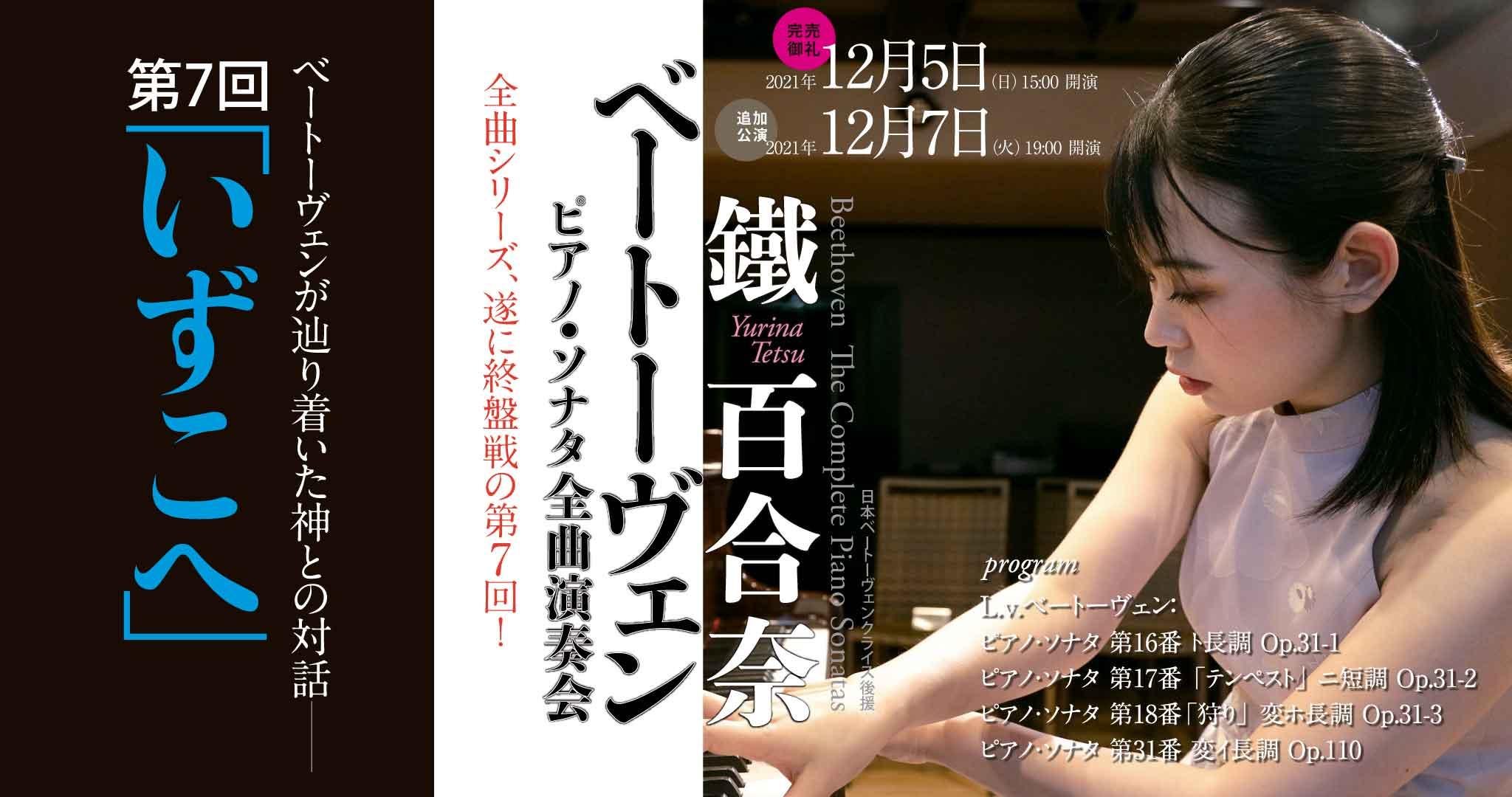 鐵百合奈ベートーヴェン ピアノ・ソナタ全曲演奏会<第7回>「いずこへ」[追加公演]