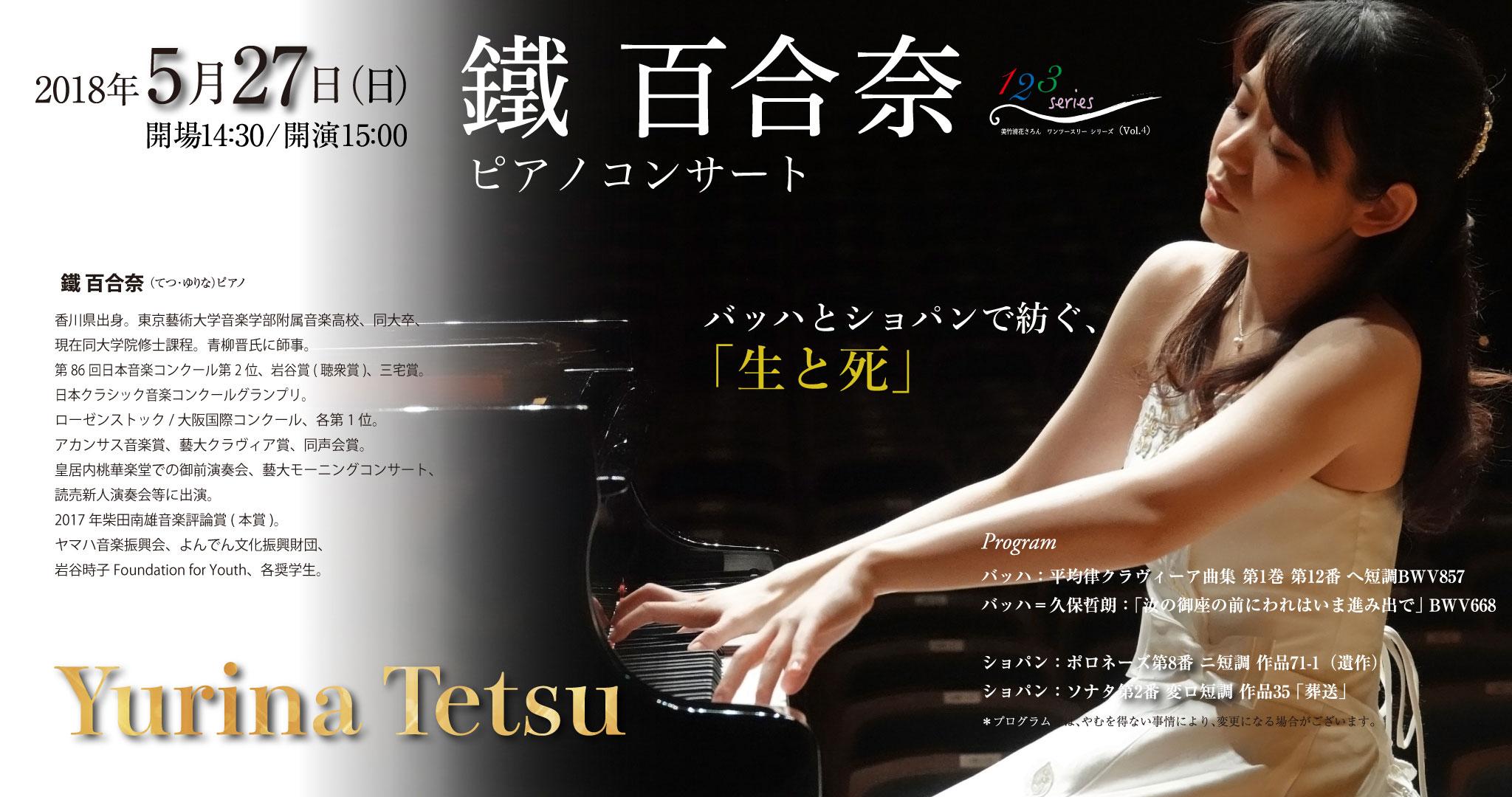 5月27日15:00~ 鐵 百合奈ピアノコンサート