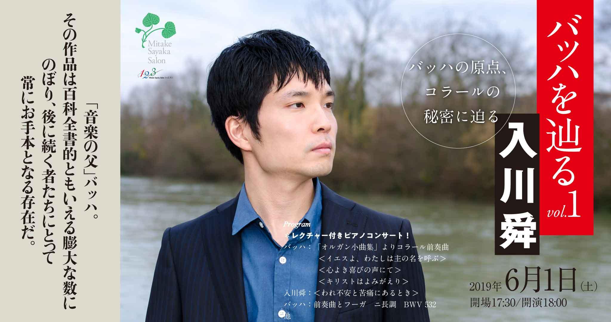 【完売】バッハを辿るVol.1 入川舜〜バッハの原点、コラールの秘密に迫る〜