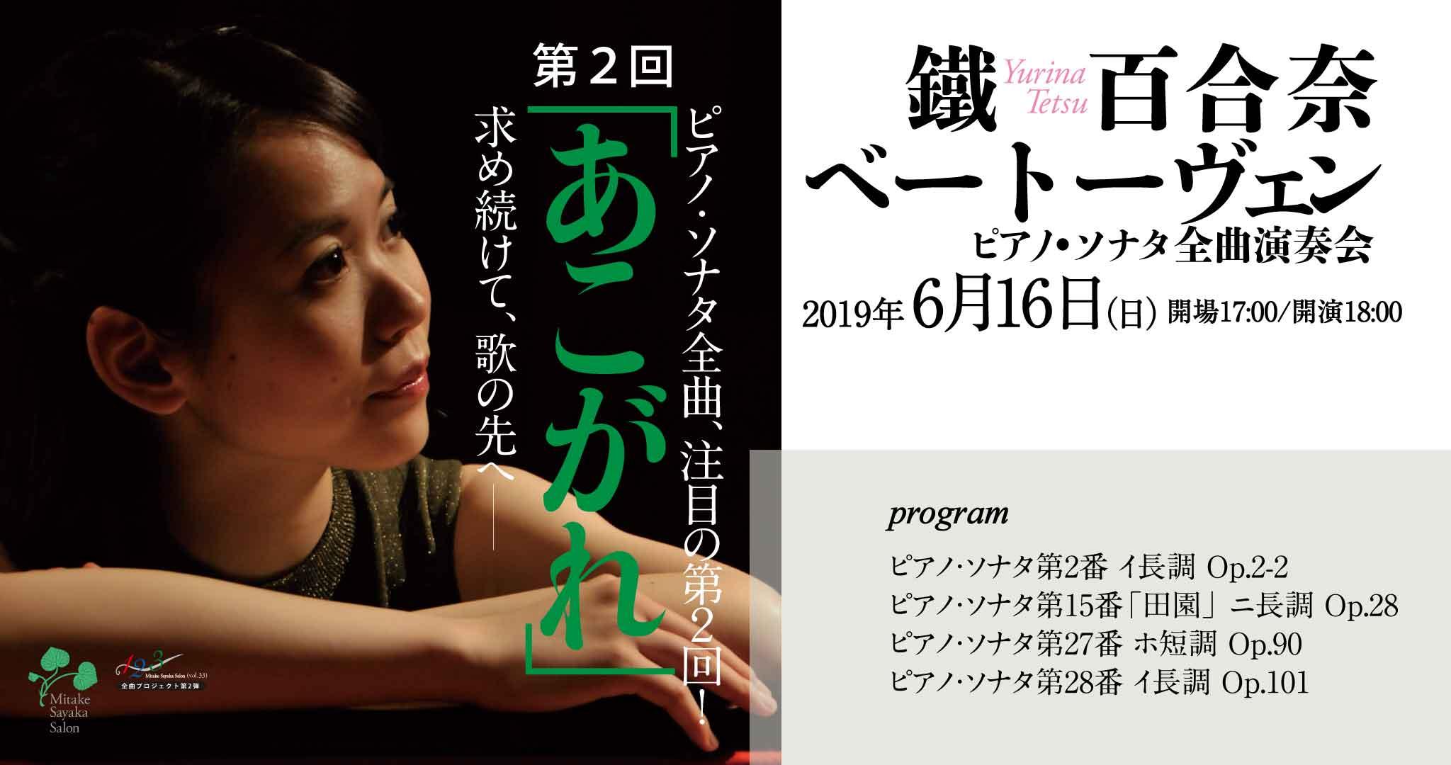 【完売】鐵百合奈ベートーヴェン ピアノ・ソナタ全曲演奏会<第2回>「あこがれ」