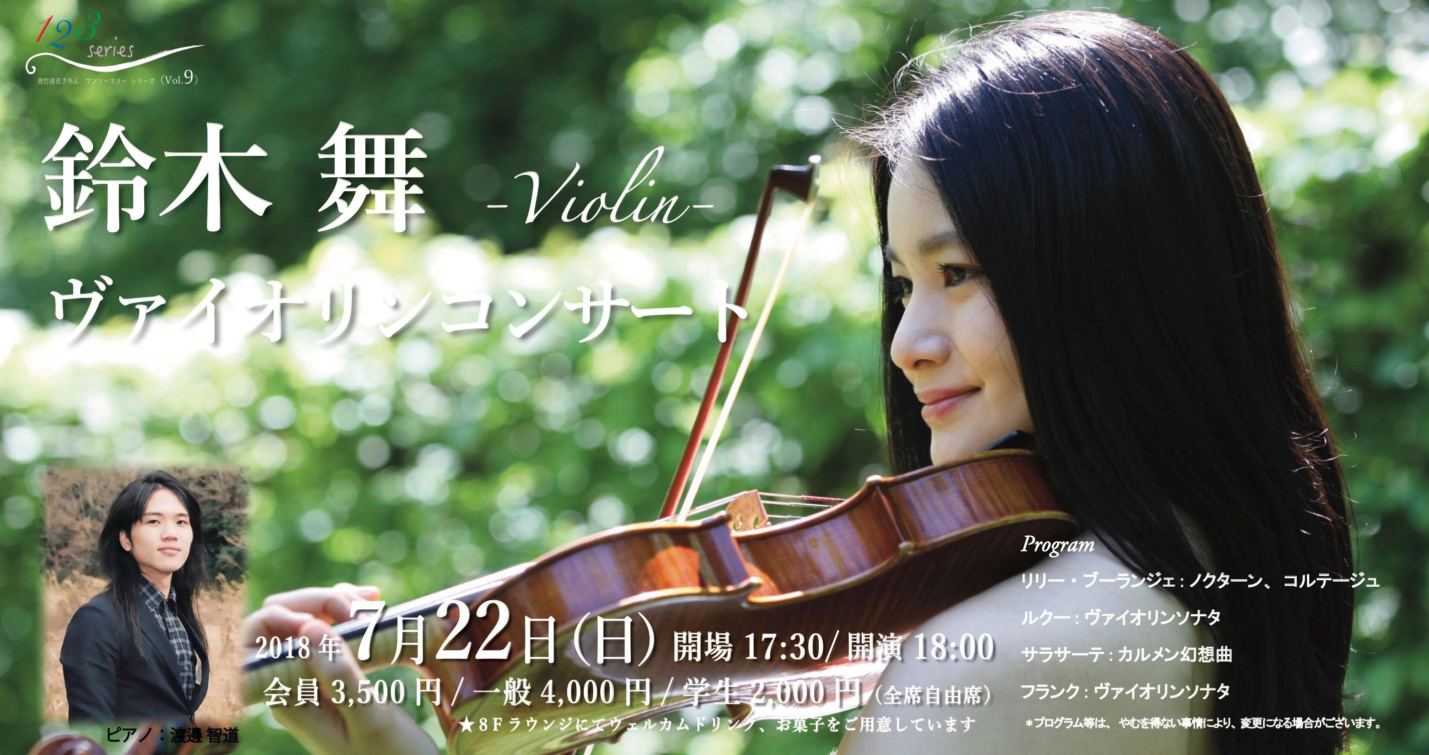 7月22日18:00~ 鈴木舞  ヴァイオリンコンサート(ピアノ 渡邊 智道)