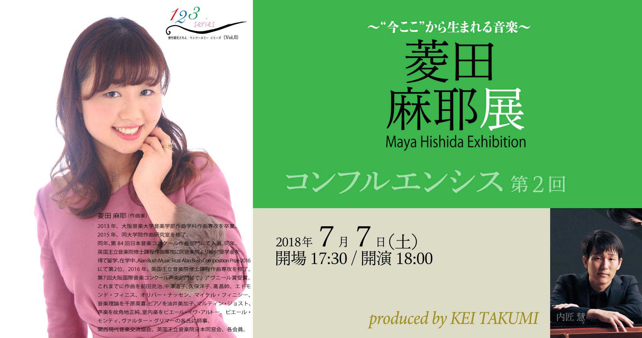 【完売】7月7日18:00~ コンフルエンシスシリーズ 〜第2回「菱田 麻耶」展〜