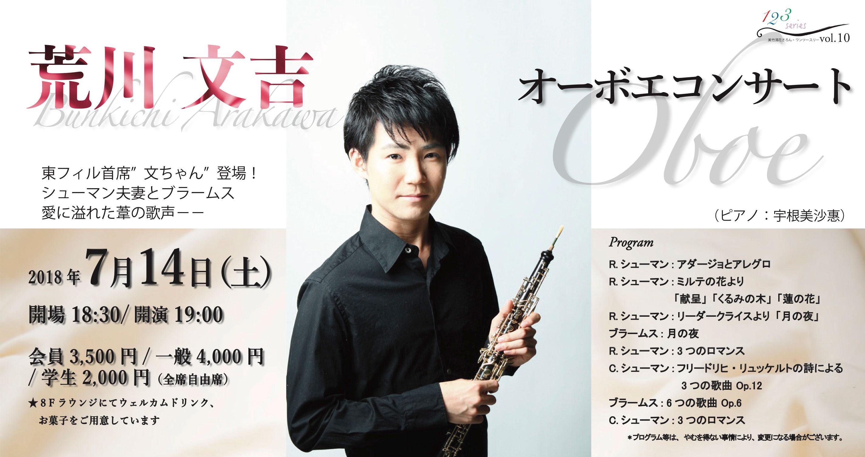 【完売】7月14日19:00~ 荒川文吉オーボエコンサート(ピアノ:宇根 美沙惠)