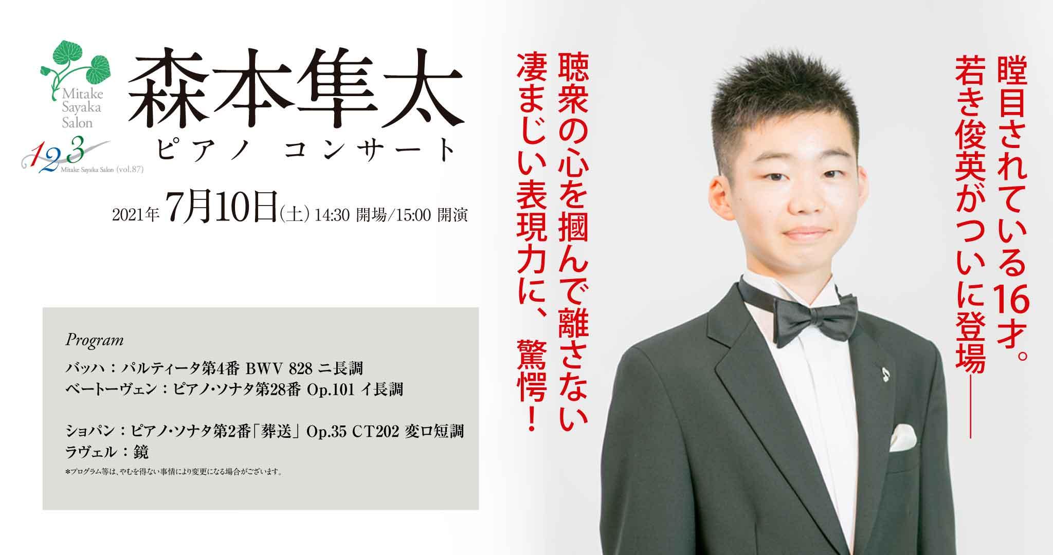 【完売】森本隼太ピアノコンサート