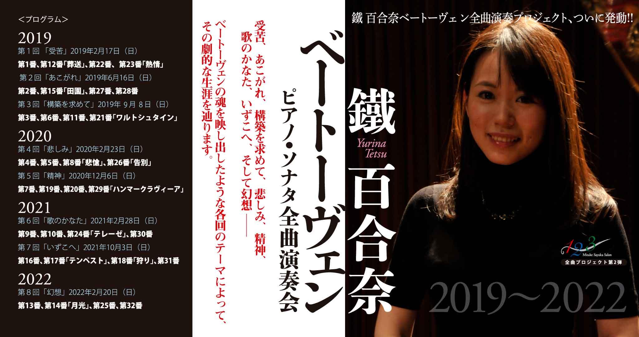 2月23日18:00〜 鐵百合奈ベートーヴェン ピアノ・ソナタ全曲演奏会<第4回>「悲しみ」