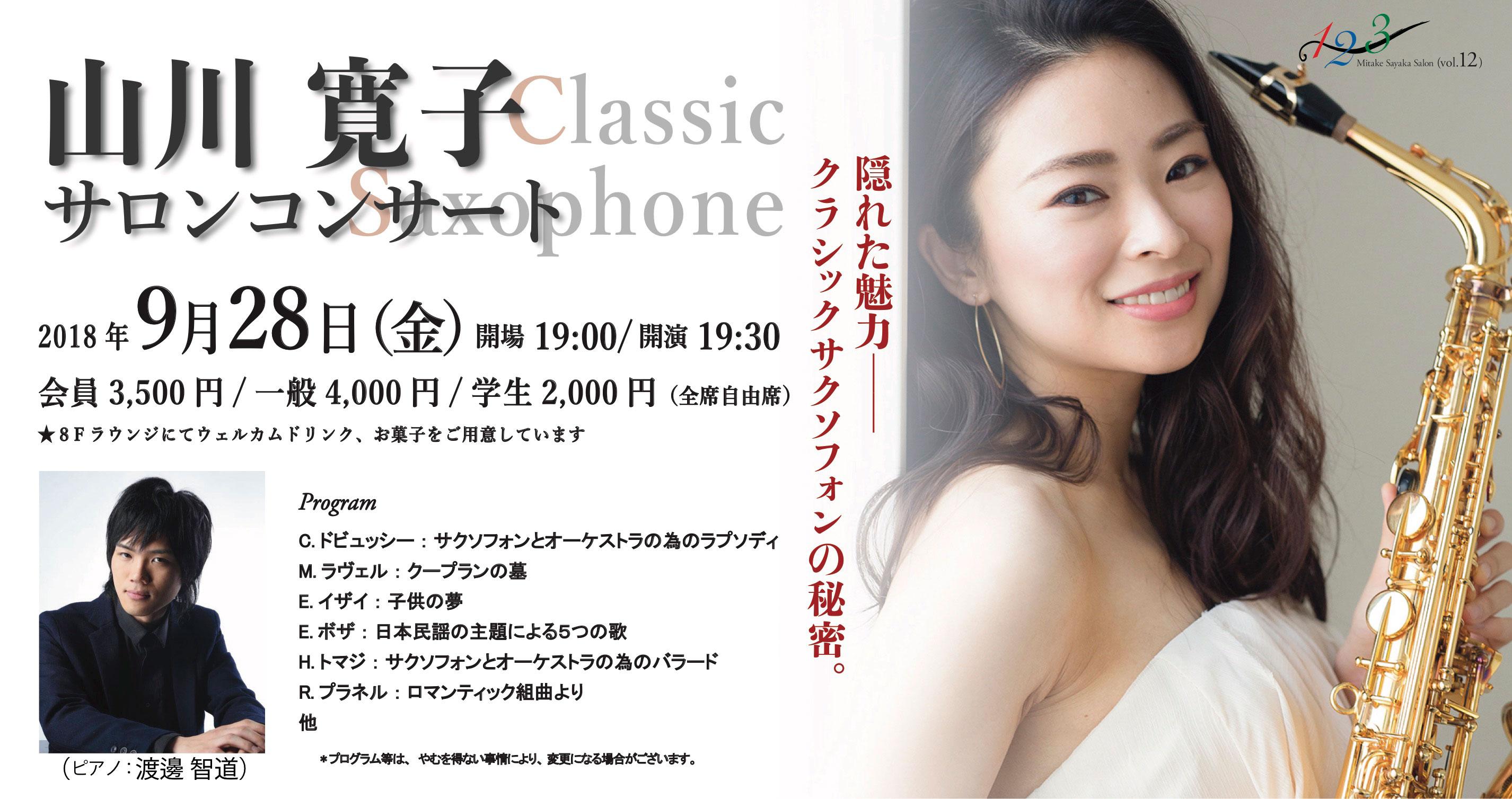 9月28日19:30~ 山川寛子サロンコンサート(ピアノ 渡邊智道)