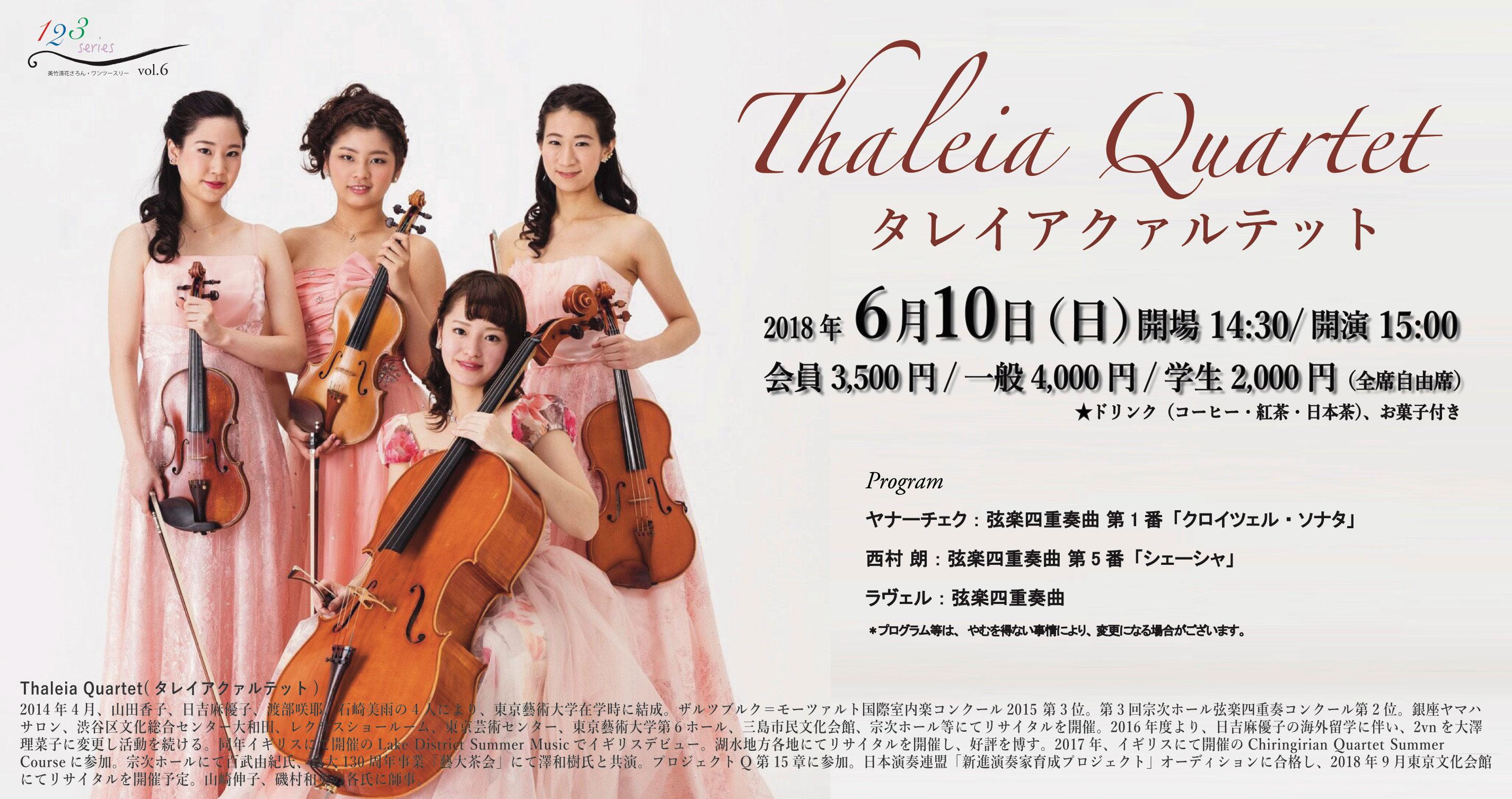 【完売】6月10日15:00~ Thaleia Quartet(タレイアクァルテット)サロンコンサート