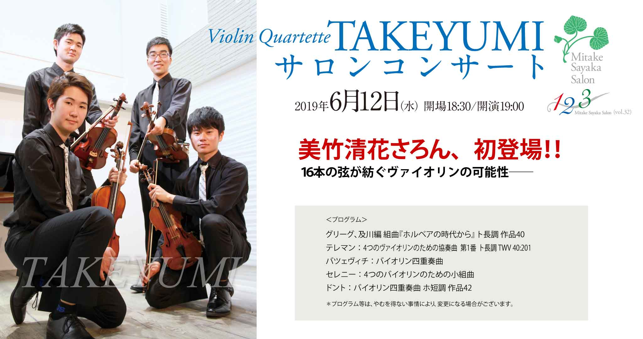 Violin Quartette TAKEYUMIサロンコンサート