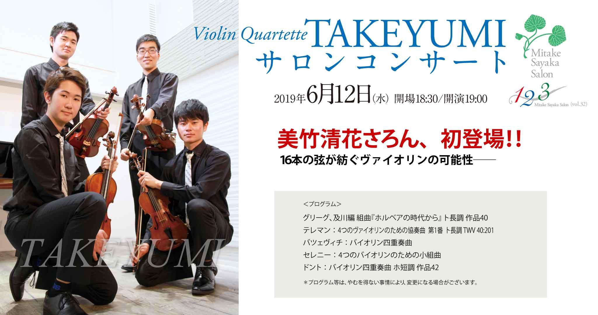 6月12日19:00〜 Violin Quartette TAKEYUMIサロンコンサート