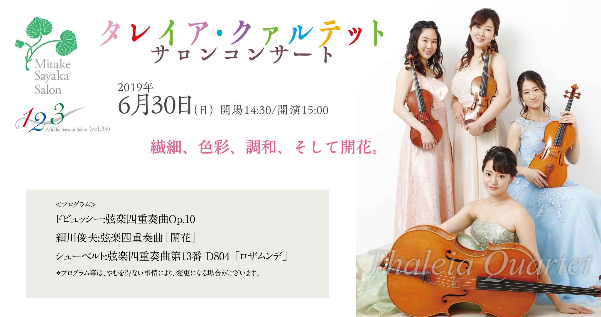 Thaleia Quartet(タレイア・クァルテット)サロンコンサート