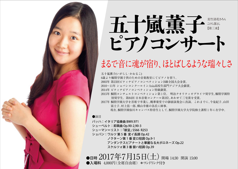 【第三夜】五十嵐 薫子 ピアノコンサート