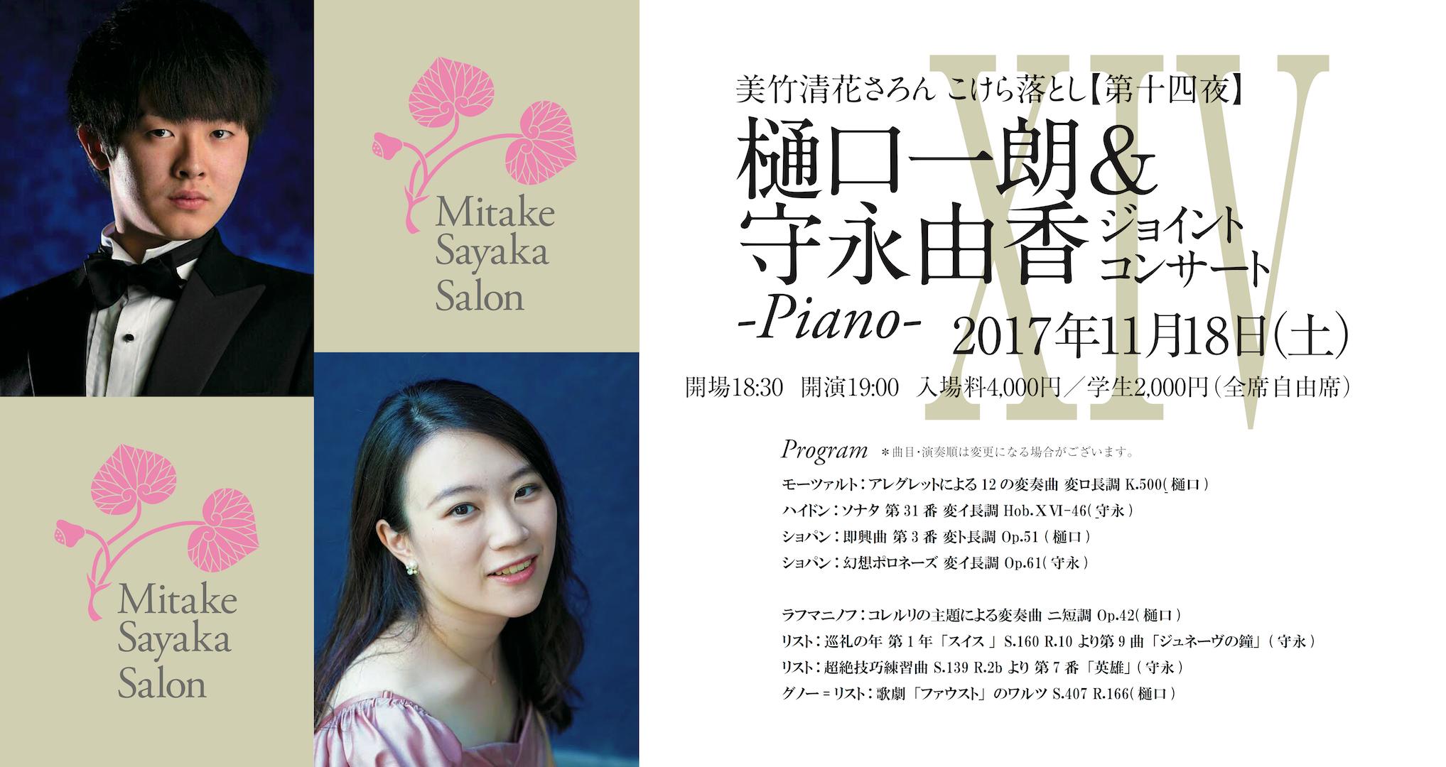 11月18日 19:00〜 樋口一朗&守永由香ジョイントサロンコンサート-Piano-
