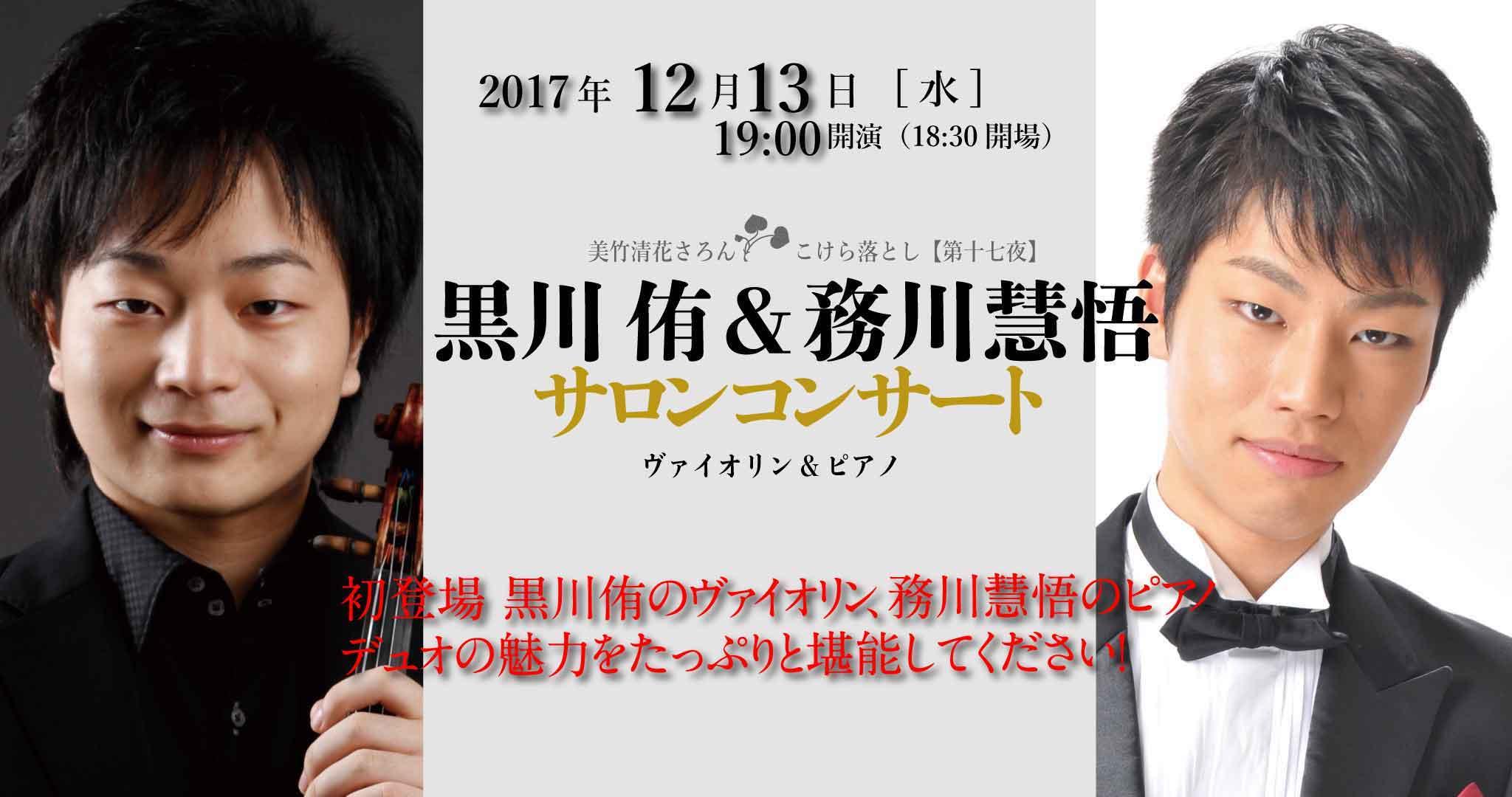 12月13日 19:00 〜 黒川侑&務川慧悟サロンコンサート-Violin&Piano-