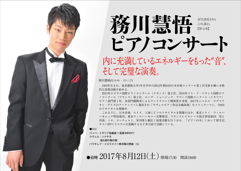 【第七夜】務川 慧悟ピアノコンサート