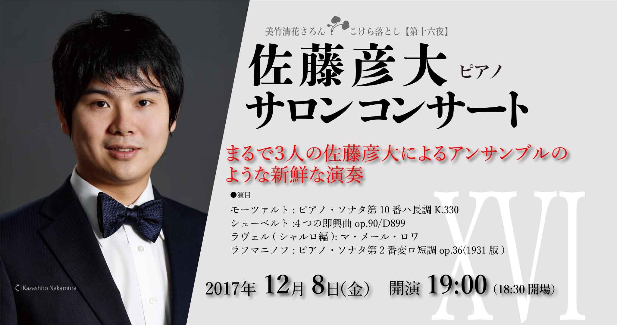 12月8日 19:00 〜 佐藤彦大サロンコンサート-Piano-