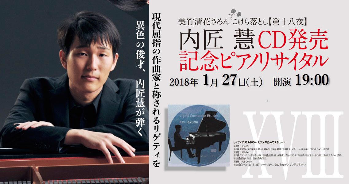 1月27日 19:00 〜 内匠慧CD発売記念ピアノリサイタル