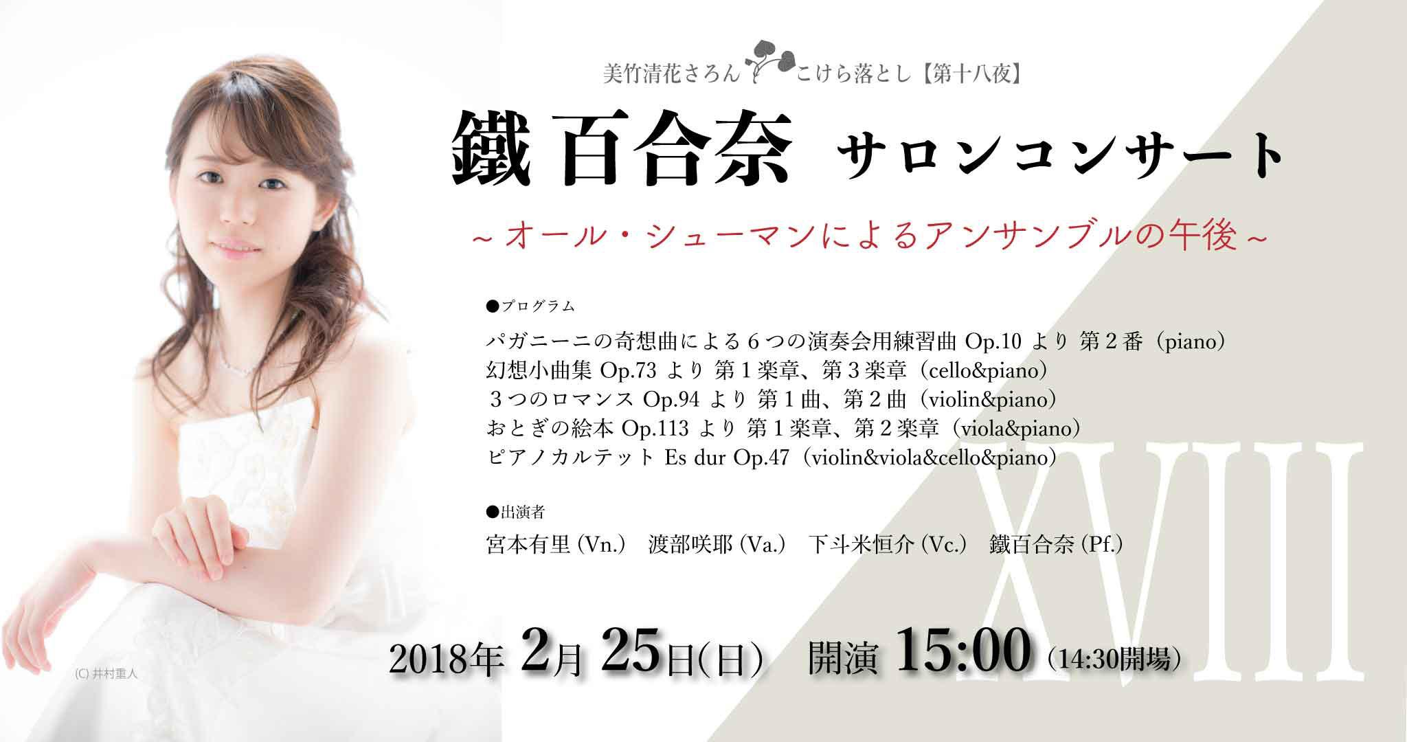 2月25日 15:00 〜 鐵百合奈サロンコンサート