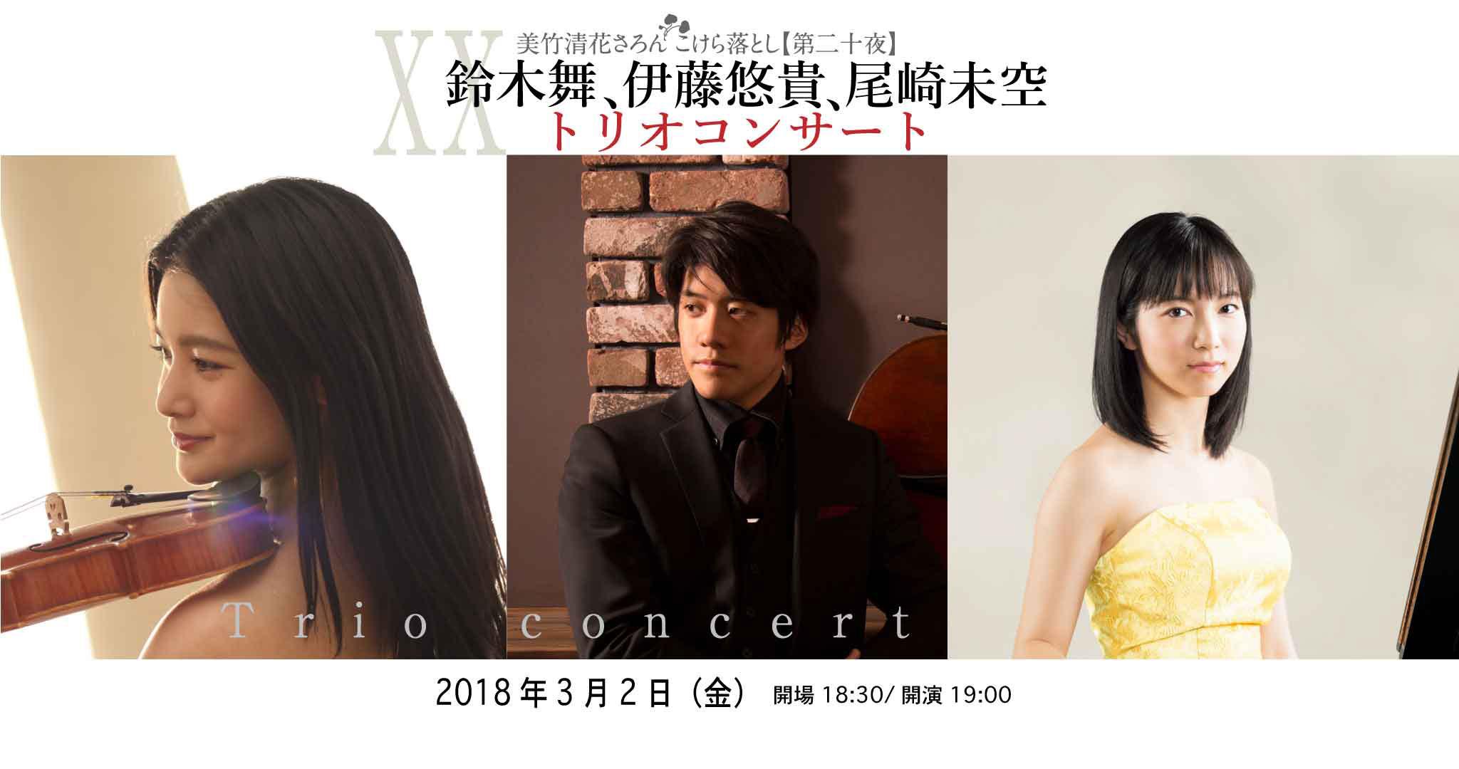 3月2日 19:00〜 鈴木舞&伊藤悠貴&尾崎未空トリオコンサート