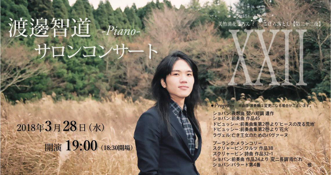 【完売】3月28日 19:00〜 渡邊智道サロンコンサート