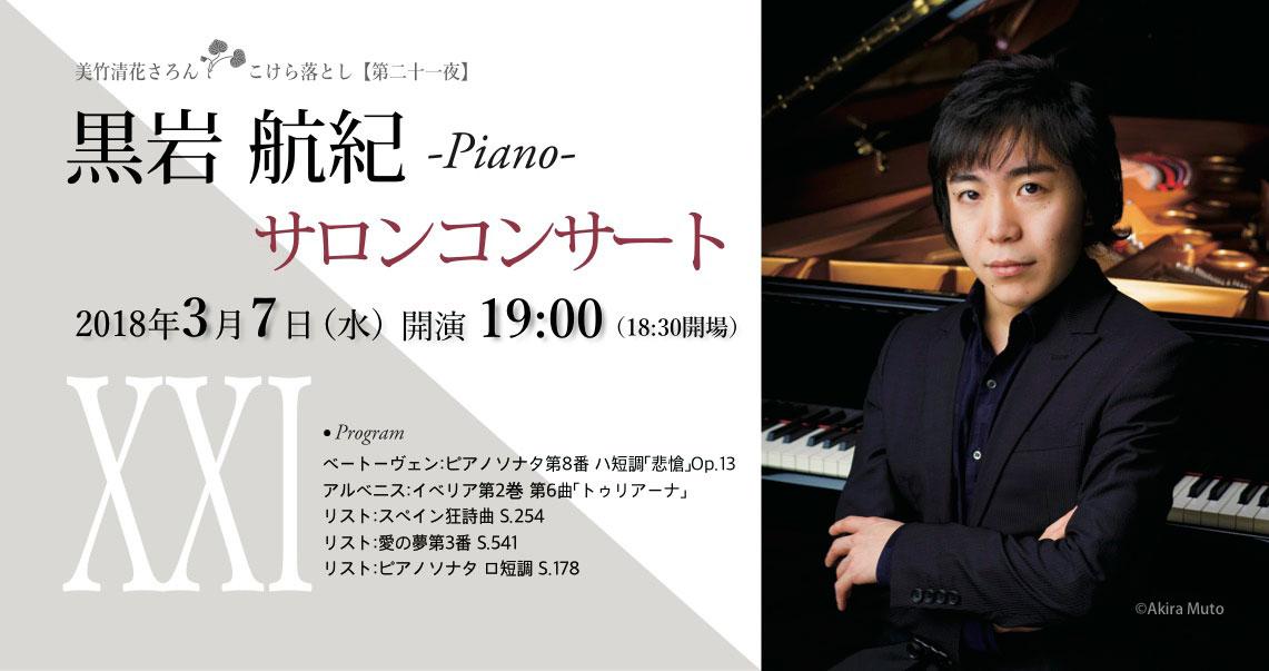 3月7日 19:00〜 黒岩航紀サロンコンサート