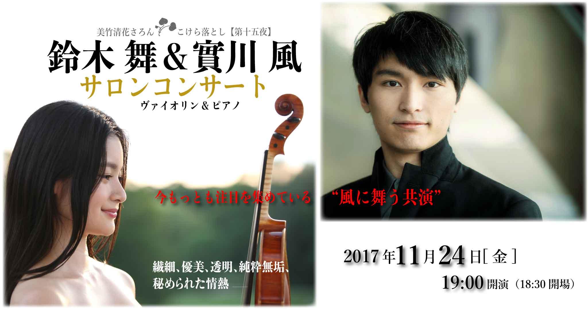 11月24日  19:00〜 鈴木舞&實川風サロンコンサート-Violin&Piano-
