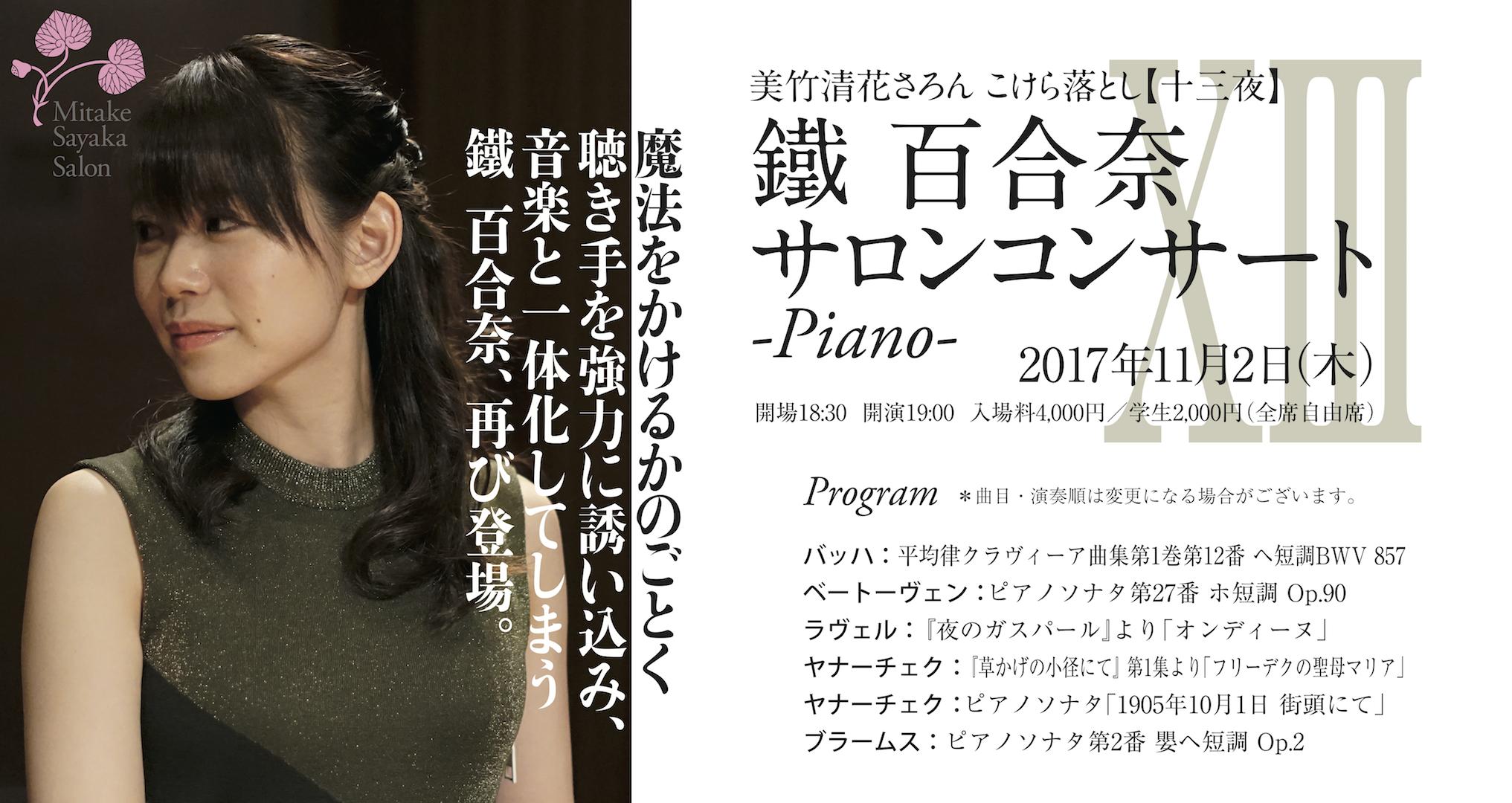 【第十三日】鐵百合奈サロンコンサート-Piano-