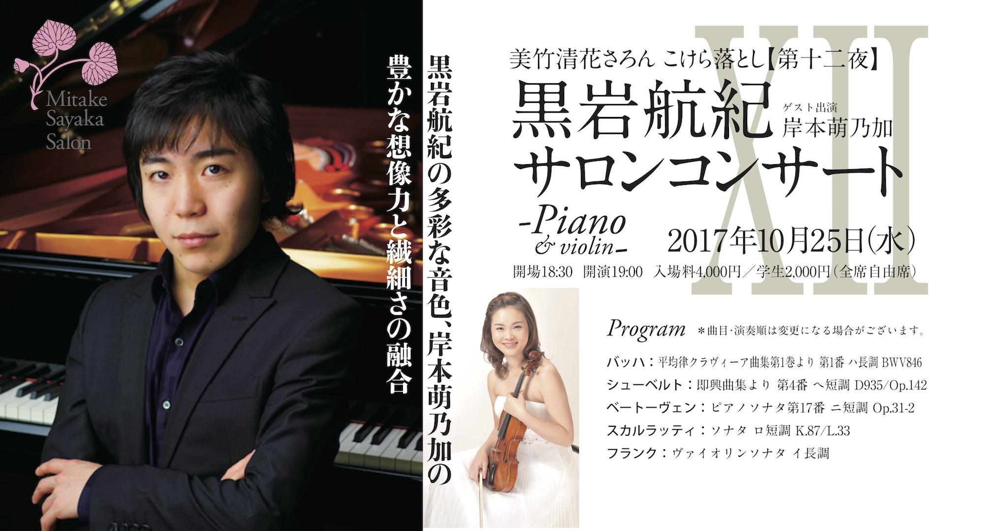 【第十二夜】 黒岩航紀サロンコンサート-Piano&Violin-