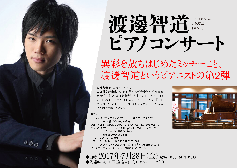 渡邊智道 ピアノ コンサート - Mitake Sayaka Salon