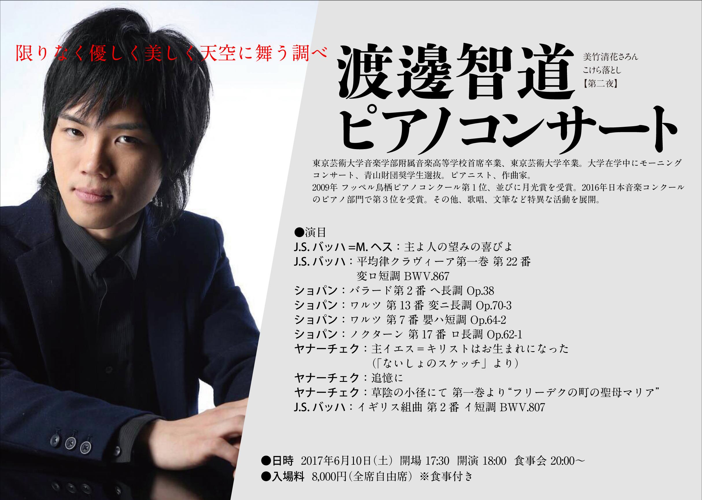 【第二夜】渡邊 智道 ピアノコンサート