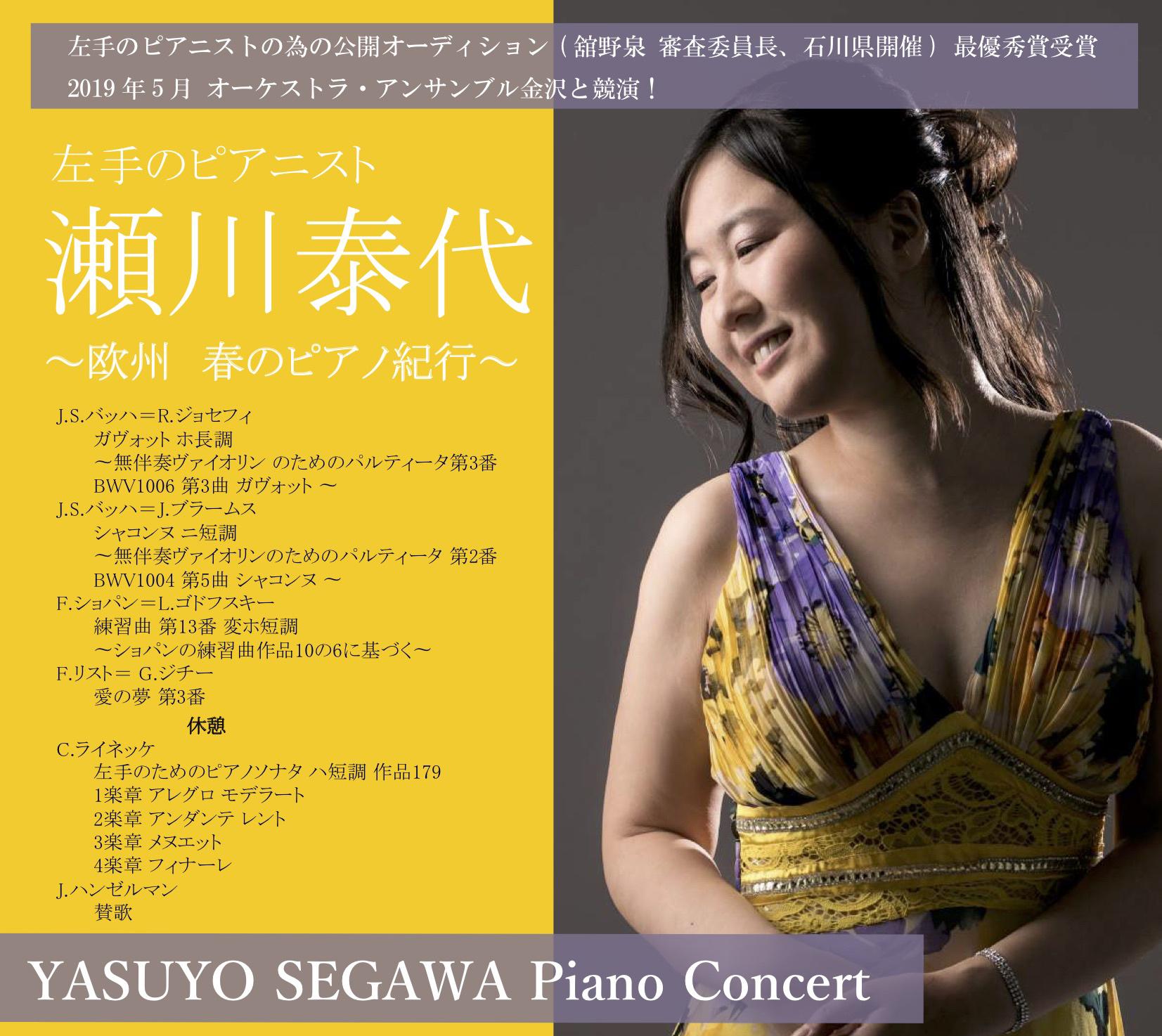 4月20日14:00〜 左手のピアニスト瀬川泰代〜欧州 春のピアノ紀行〜(貸出)