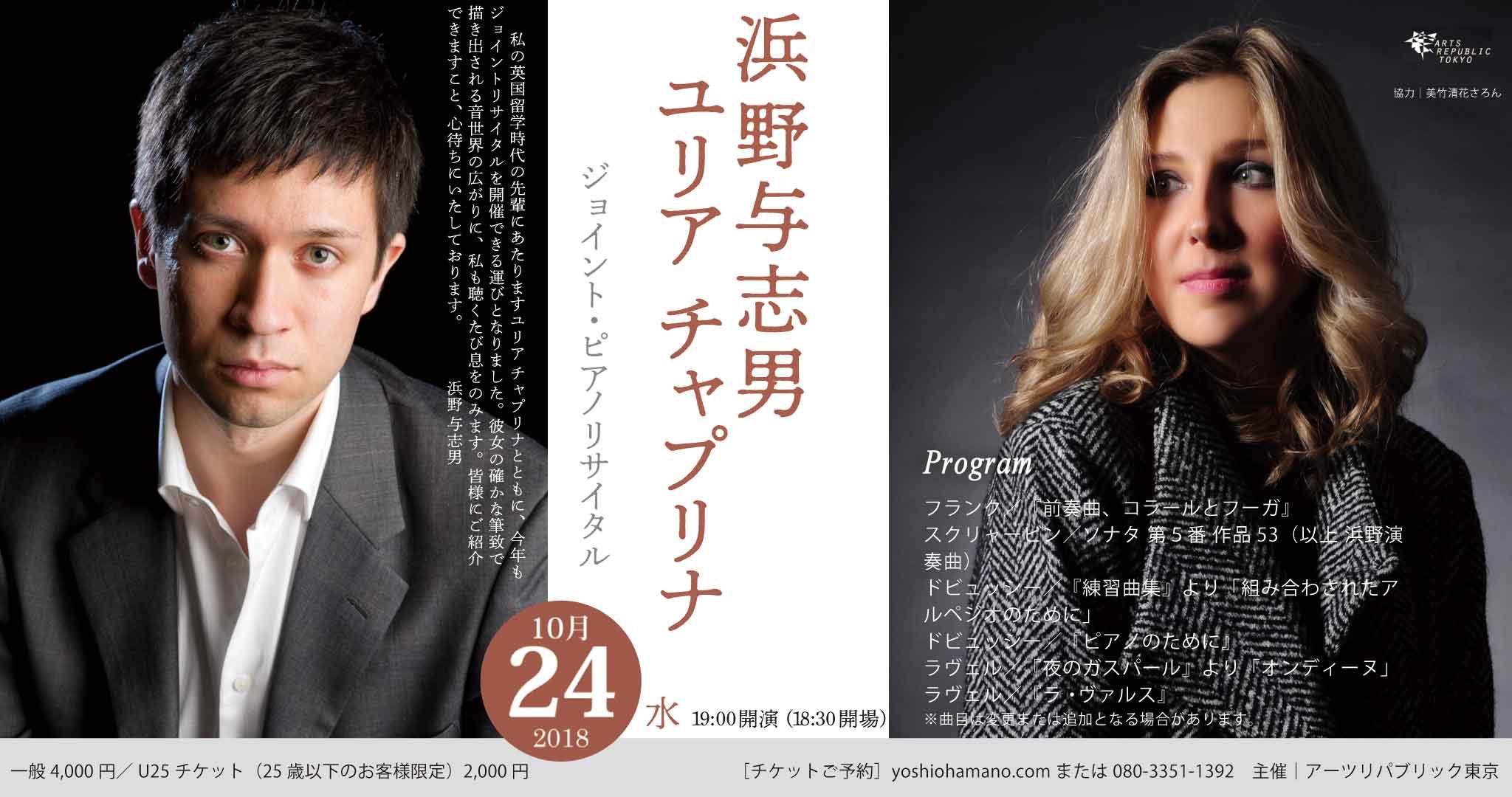 10 月24日 19:00~ 浜野与志男&ユリアチャプリナ ジョイントピアノコンサート