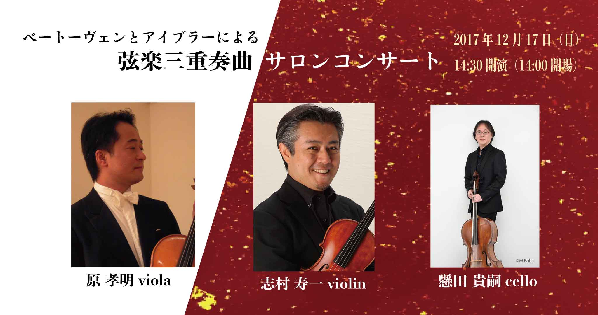 12月17日 14:30〜 弦楽三重奏曲サロンコンサート