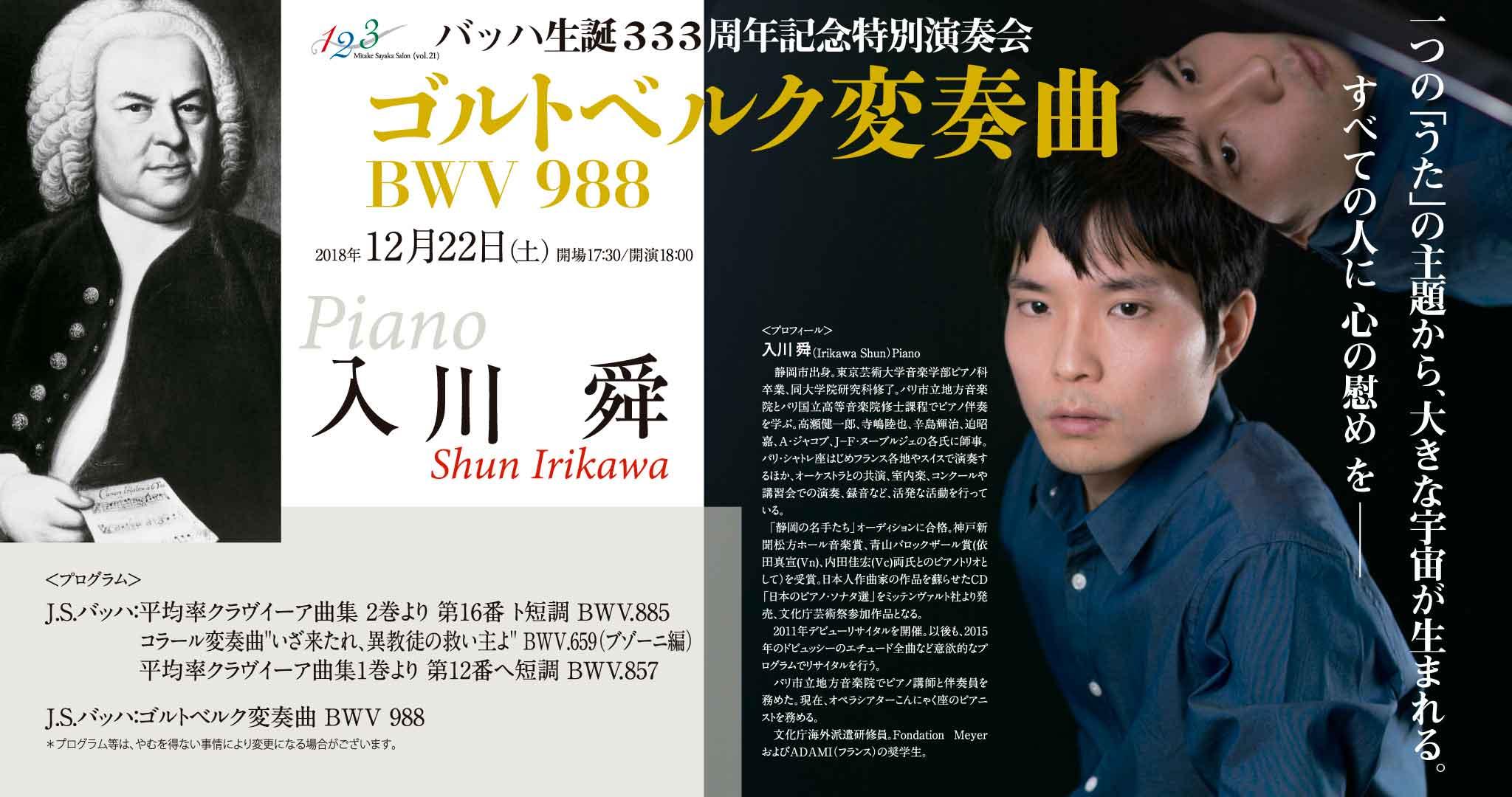 【完売】12月22日18:00~ ゴルトベルク変奏曲 BWV998 <バッハ生誕333周年記念特別演奏会>